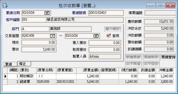 正航一號帳款管理,正航一號帳款系統,正航一號帳款軟體